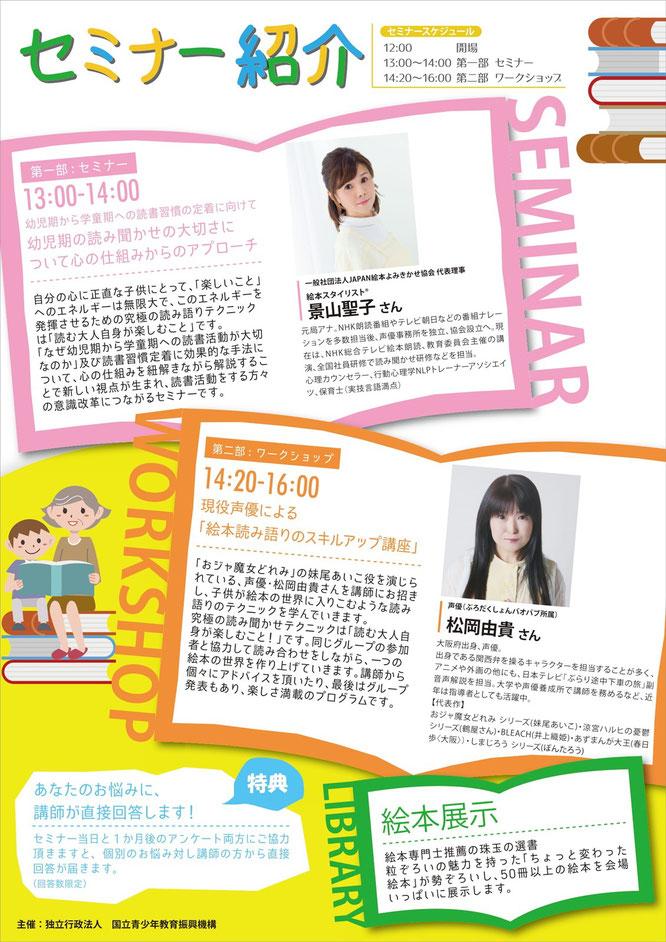 子どもの読書活動サポートセミナー@福岡