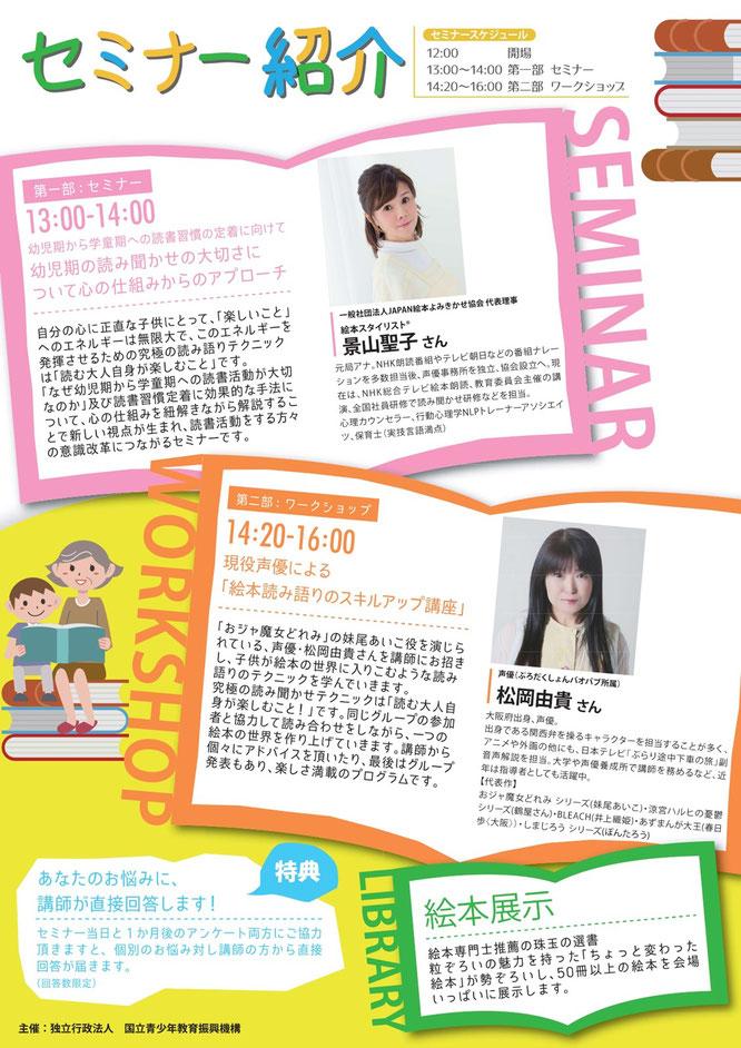 子どもの読書活動サポートセミナー@東京