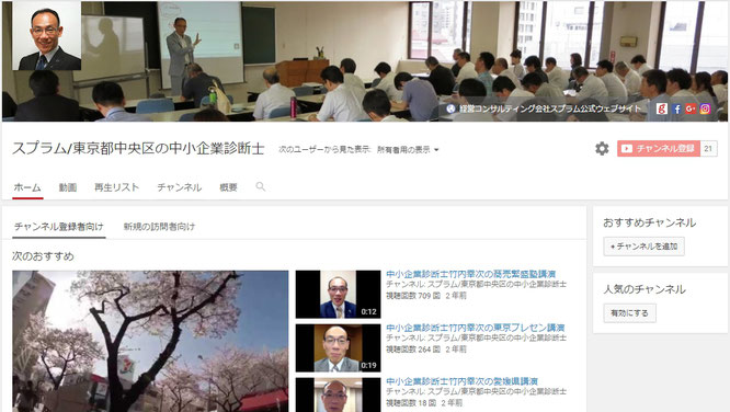中小企業診断士竹内幸次のYouTubeチャンネル