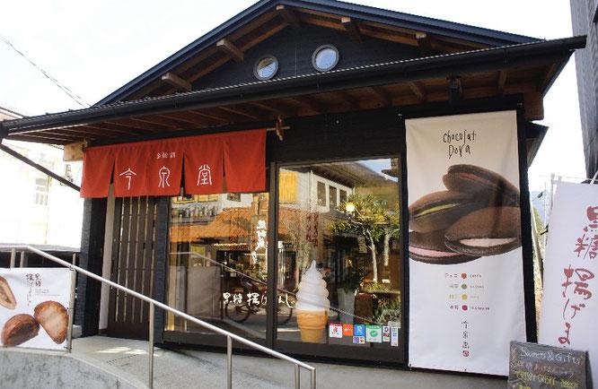 由布院の店舗 今泉堂の写真