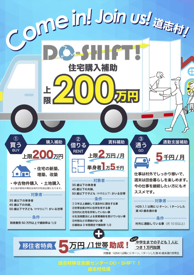 道志村移住支援助成制度チラシ表