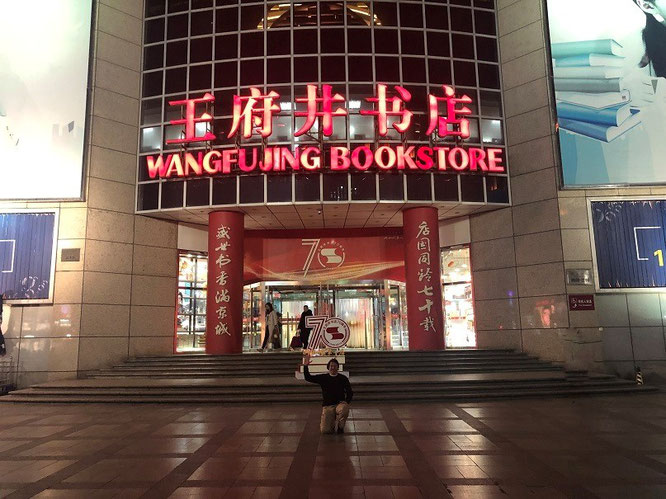 ...after visiting the National Library of China (NLC /中國國家圖書館 / 中国国家图书馆) straight ahead into in the largest bookstore of Beijing: the magic number is 7!