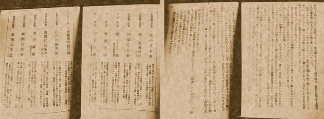 """Chinesische und manjurische Handschriften und seltene Fibeln. """"Du öffnest ein Buch, das Buch öffnet dich."""" Ein chinesisches Sprichwort"""