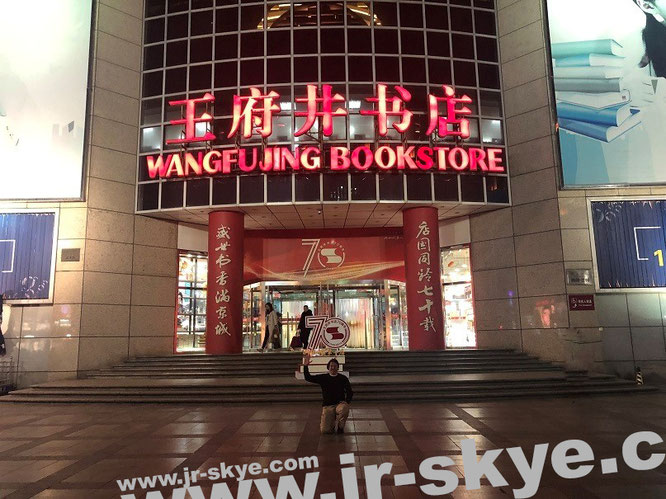 """After visting the National Library of China (NLC /中國國家圖書館 / 中国国家图书馆) straight ahead into in the largestbookstore of Beijing: the magic number is 7!"""