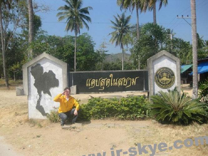 """My location: the border of #Myanmar / #Burma & #Thailand (11° 48′ 0´N, 99° 47′ 0´ E), west of Prachuap Khiri Khan."""