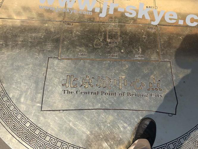 The Central Point of Beijing City, Wanchun Pavilion, Jingshan Park, Beijing (39° 55′ 25″ N, 116° 23′ 26″ E)...