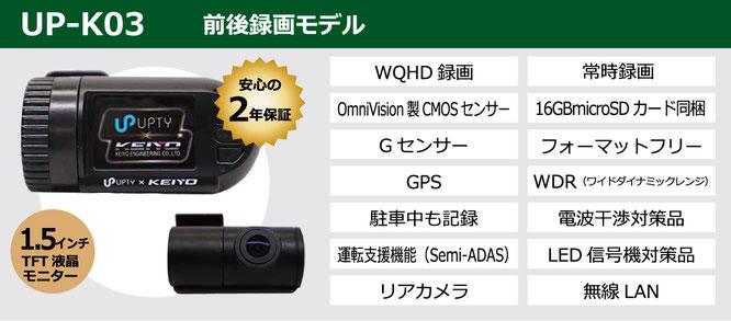アップセーフティ アプセフ UP-K03 フォーマットフリー ドライブレコーダー ドラレコ