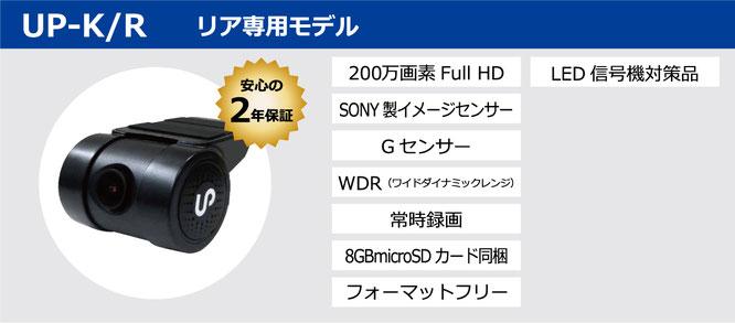 アップセーフティ アプセフ UP-K/R リア専用 フォーマットフリー ドライブレコーダー ドラレコ