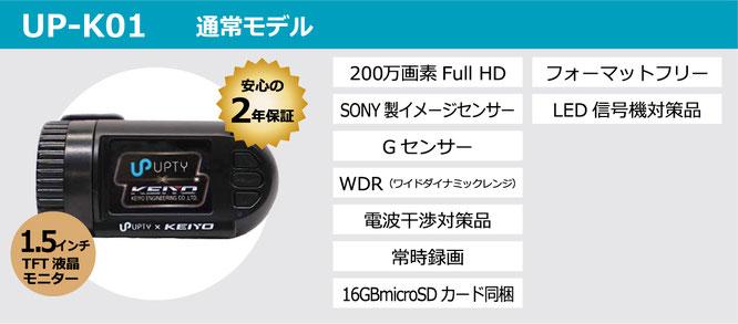 アップセーフティ アプセフ UP-K01 フォーマットフリー ドライブレコーダー ドラレコ