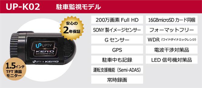 アップセーフティ アプセフ UP-K02 フォーマットフリー ドライブレコーダー ドラレコ