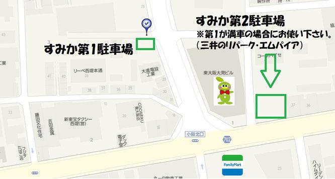 住家駐車場,すみか駐車場,三井のリパーク,エムパイア,東大阪,不動産