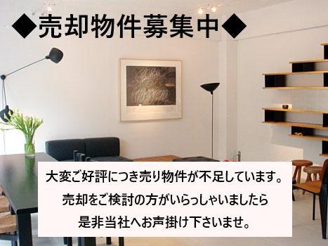 売却,家を売りたい,東大阪,河内小阪,不動産,住家,すみか,sumika,おうちの専門家,大発ビル,西堤本通東