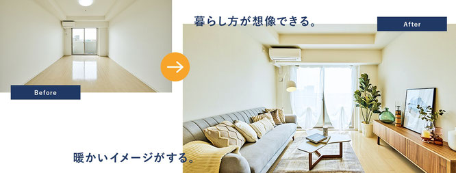 ホームステージング,東大阪