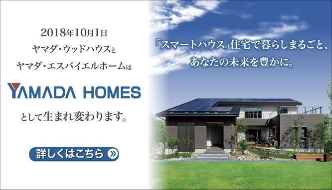 ヤマダウッドハウス,ヤマダエスバイエルホーム,ヤマダホームズ,東大阪,不動産,住家,すみか,sumika