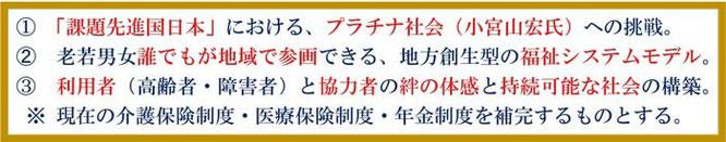 坂口光治の地方創生緊急提言(福祉C)>目的・目標・期待