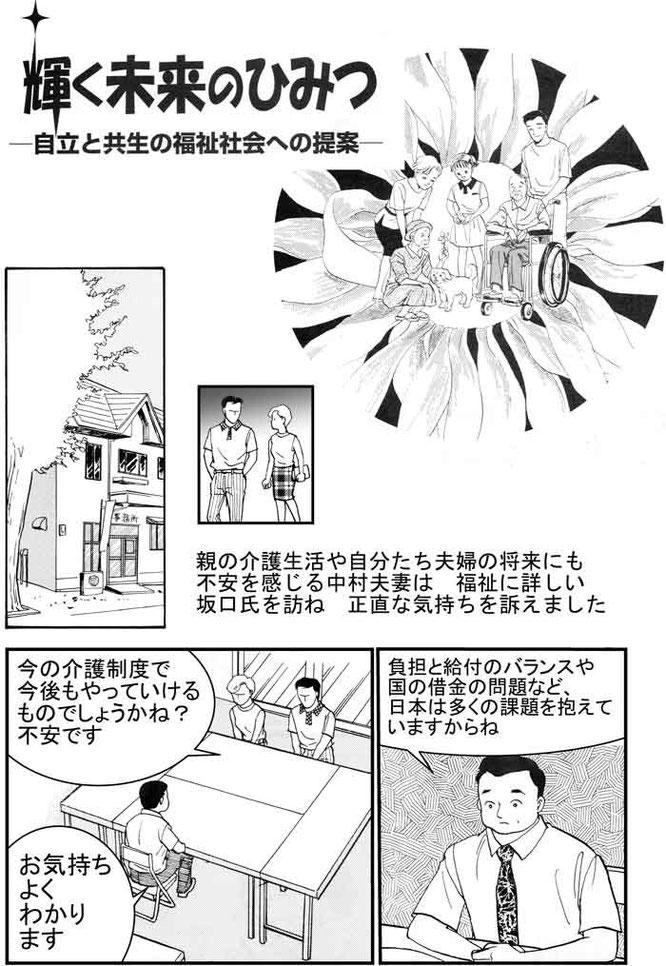 坂口光治の地方創生緊急提言(福祉C)>輝く未来のひみつ-自立と共生の福祉社会への提案ー