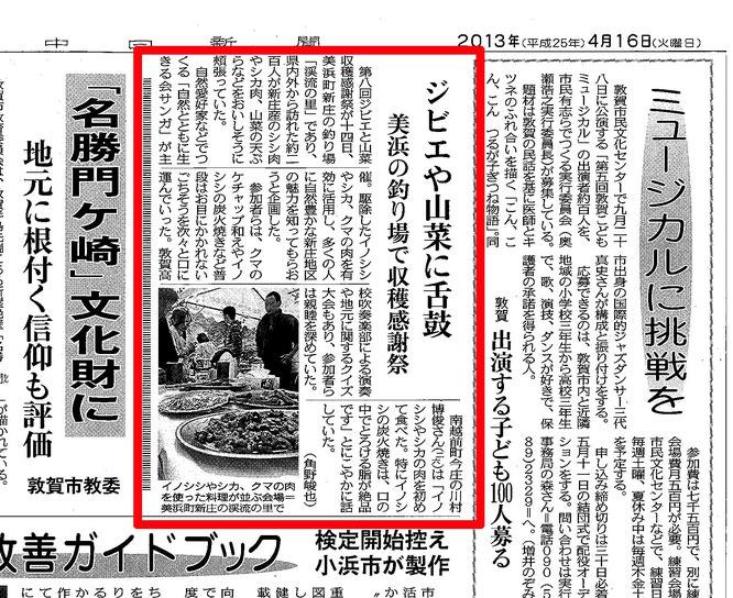 4月16日付中日新聞