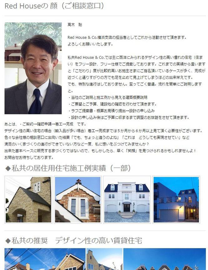 Red House横浜支店