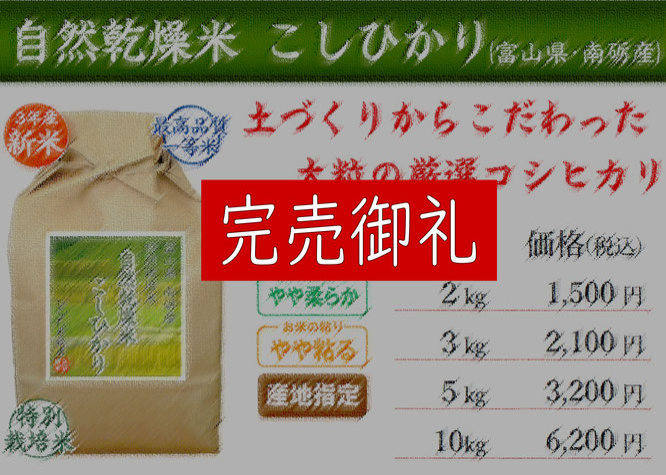 自然乾燥米こしひかり
