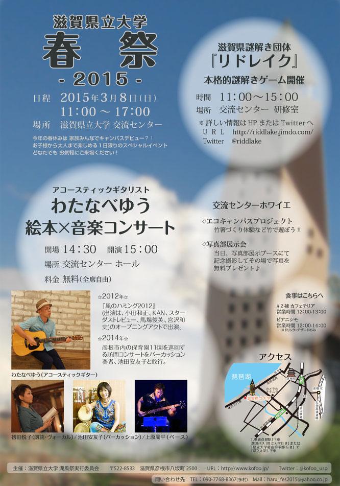 滋賀県立大学 春祭2015