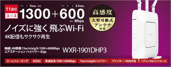 既に左記のような無線LAN親機をお持ちの場合には、下記の無線LANアダプターを購入して、あなたのデイトレパソコンのUSB端子に差して親機と無線接続して使用します。