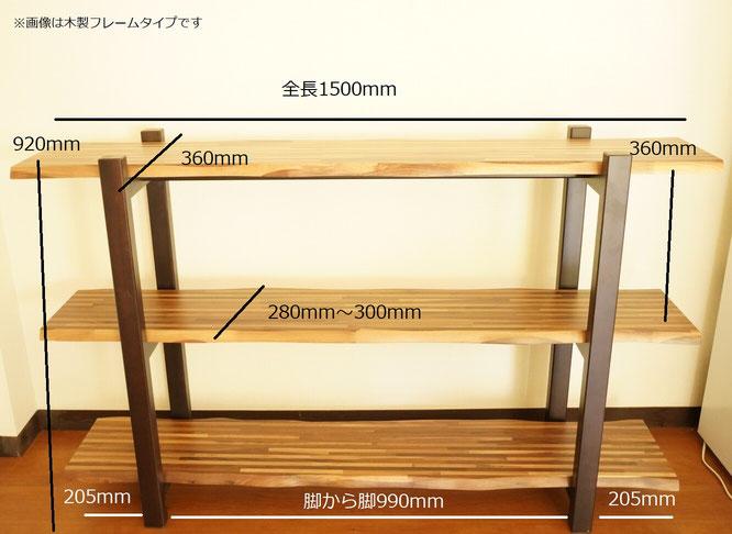天然木ウォールナット3段棚ウッドシェルフ 木製フレームタイプ サイズ