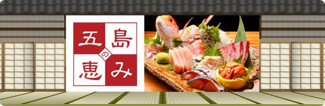 長崎県五島列島で獲れた魚料理