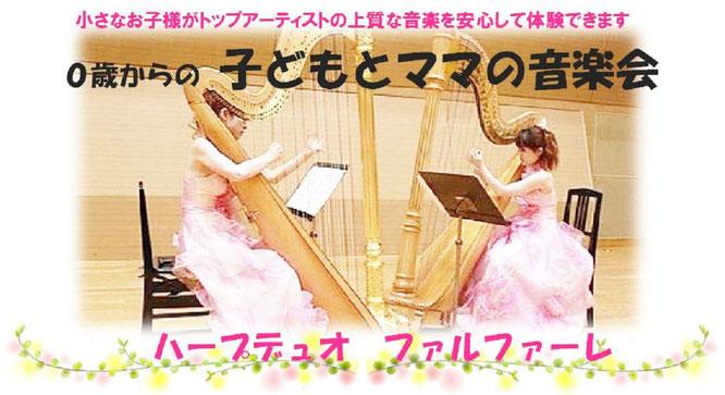 2017年「0歳からの子どもとママの音楽会」は、ハープデュオ・ファルファーレによるハープの演奏です。