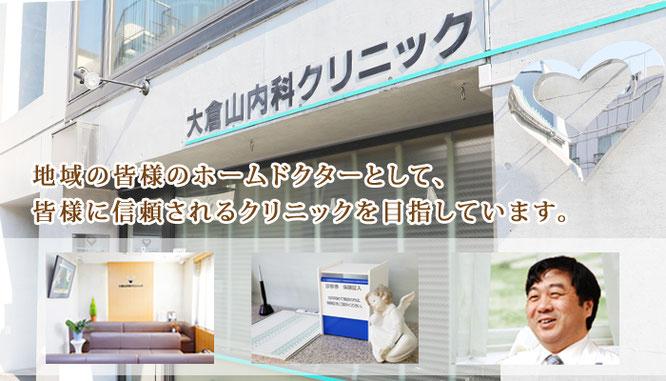 大倉山内科クリニック