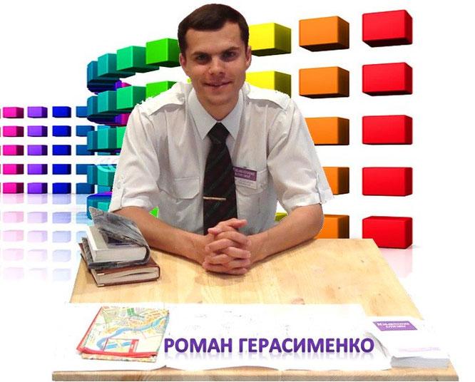 Роман Герасименко