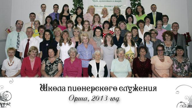 Вторая школа пионеров, Беларусь