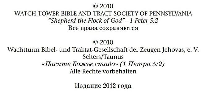 На фото выходные данные книги «Пасите стадо», предназначенной для старейшин. Однако, несмотря на утверждение «Все права сохраняются», она не является предметом авторского права