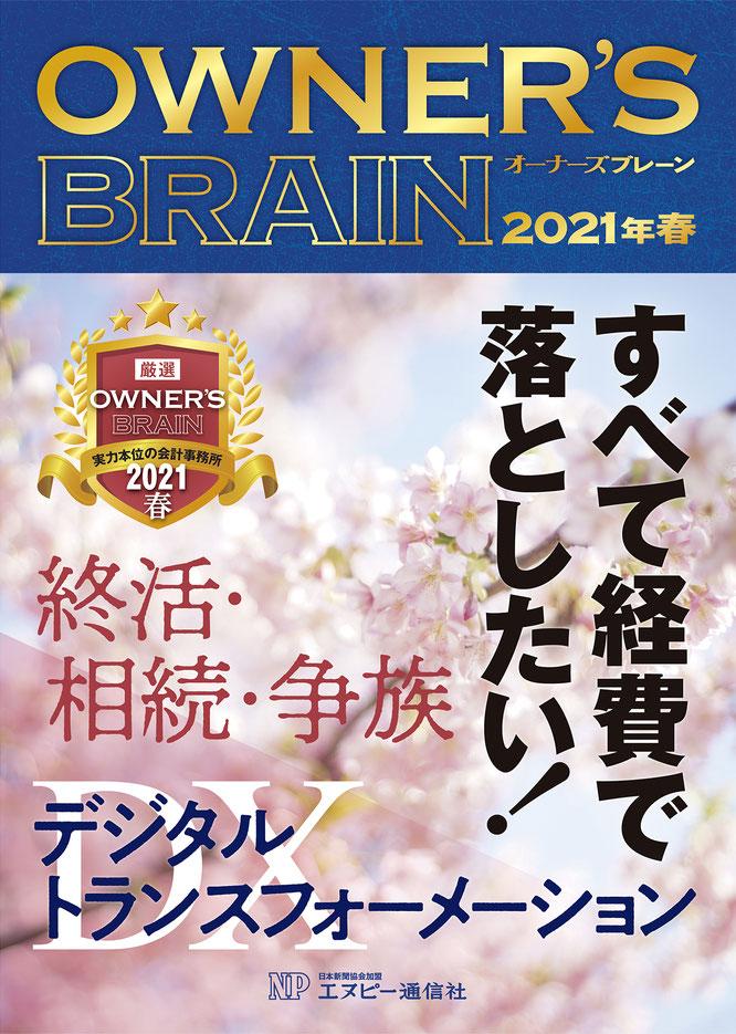 表紙イメージは2021春号のものです。