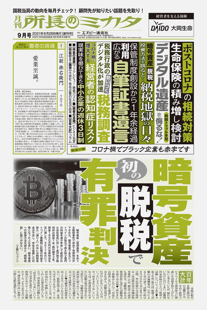 写真は創刊号(2021年8月28日付発行「9月号」)の1面です。