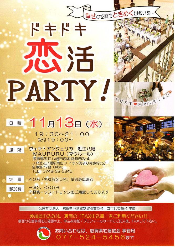 恋活PARTY!