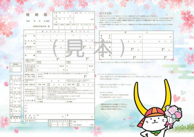 彦根市オリジナル婚姻届(見本)