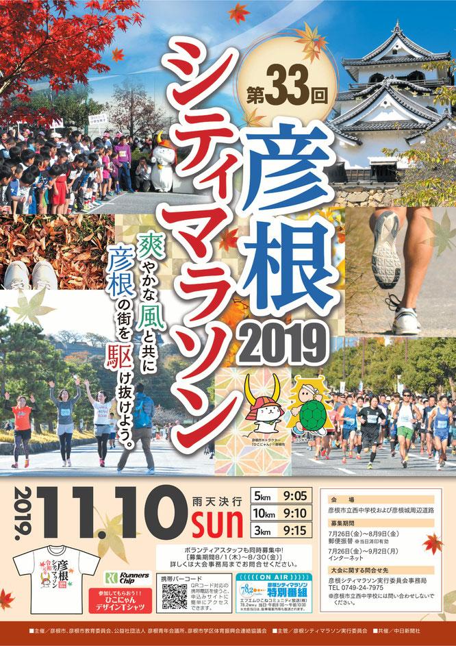 第33回彦根シティマラソンのポスター