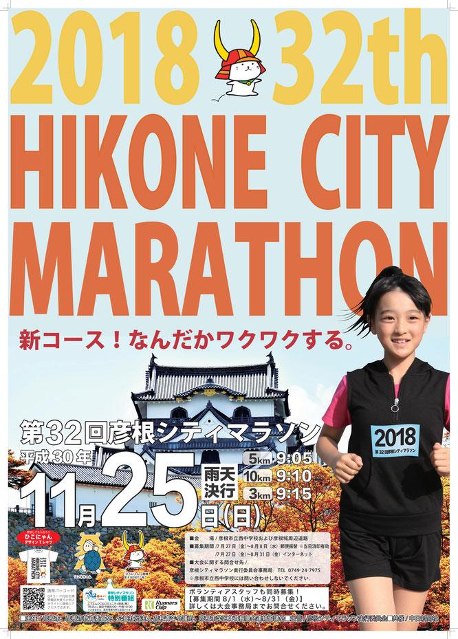 第32回彦根シティマラソンのポスター