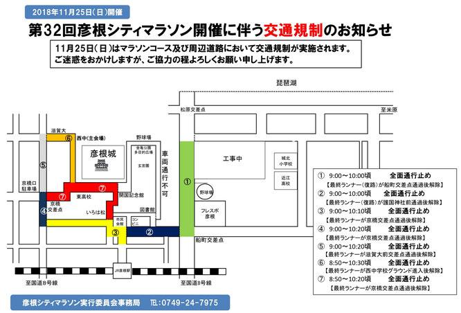 第32回彦根シティマラソン開催に伴う交通規制のお知らせ