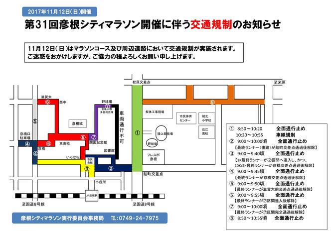 第31回彦根シティマラソン開催に伴う交通規制のお知らせ