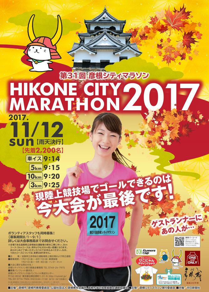 第31回彦根シティマラソンのポスター