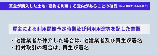 買主が購入した土地・建物を利用する意向があることの確認(自治体における手続き)