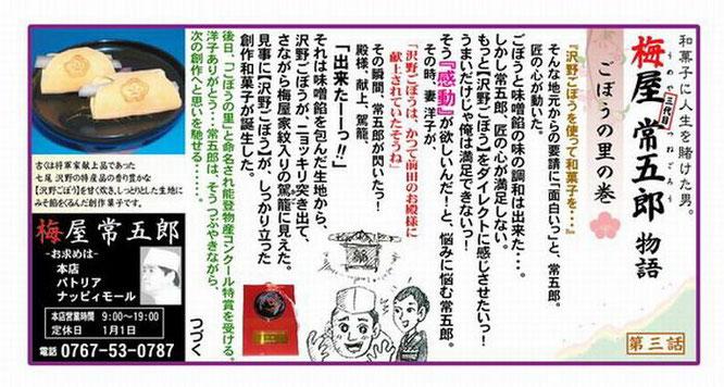 梅屋常五郎物語:第03話 ごぼうの里の巻