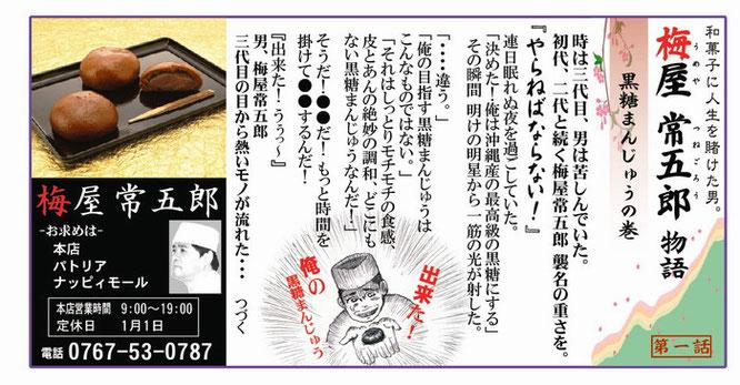 梅屋常五郎物語:第01話 黒糖まんじゅうの巻