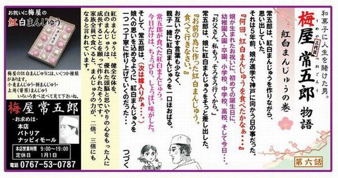 梅屋常五郎物語:第06話 紅白まんじゅうの巻