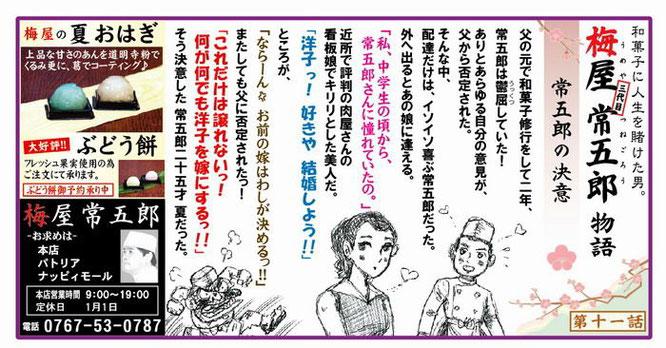 梅屋常五郎物語:第11話 常五郎の決意