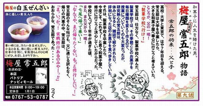 梅屋常五郎物語:第09話 常五郎の将来…父と子