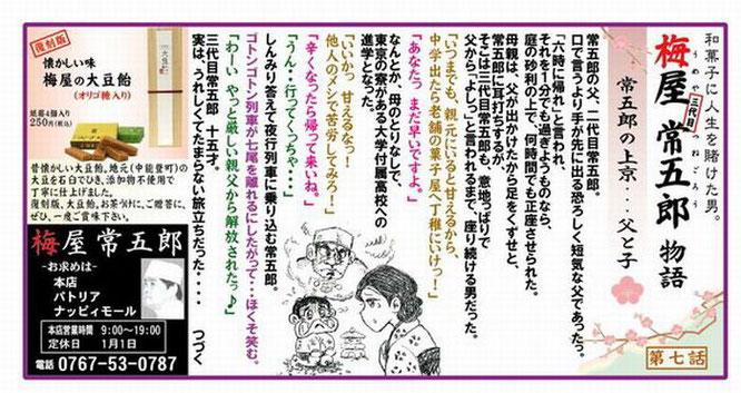 梅屋常五郎物語:第07常五郎の上京…父と子