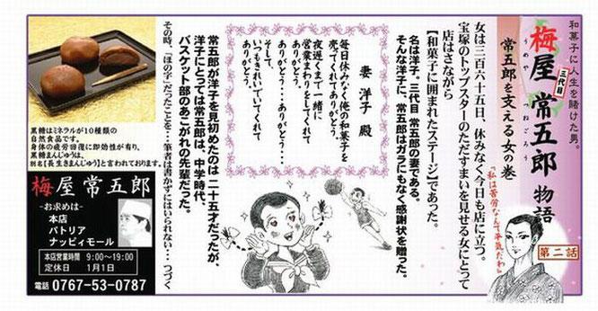 梅屋常五郎物語:第02話 常五郎を支える女の巻