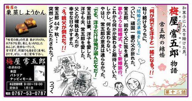 梅屋常五郎物語:第12話 常五郎の結婚